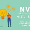 「正しさ」がコミュニケーションを邪魔している | 書籍の要約でNVCを学ぶ【2】
