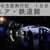 子連れで旅行<弾丸名古屋1日目/リニア・鉄道館>