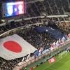 SAMURAI BLUE(日本代表) vs キルギス(サッカー観戦 in豊田スタジアム)
