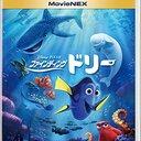 ファインディング・ドリー MovieNEX 安いのはココ!amazon楽天セブンの価格を比較!