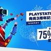 【PS4】PS Store、PSVR 発売3周年記念セールを開催!期間は10月24日まで!ゲームタイトルが最大75%オフ!