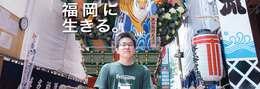 コミュニティは「お祭り」だ! YAPC::Fukuoka実行委員⻑が地元で見つけた、楽しむ働き方と仲間とモチベーション
