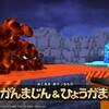 ドラゴンクエストビルダーズ プレイ日記31「マイラ・ガライヤ編⑪」