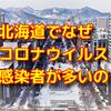 【2020/3/12更新】コロナウイルス感染者が北海道で急増!やっぱりアレが原因じゃね?