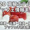 京都・兵庫・奈良・関西:2020 高級ホテルのストロベリーブッフェ・苺フェア割引予約情報まとめ