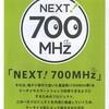 【テレビ】700MHz利用推進委員会のコールセンターに電話してみた【700MHz】【コールセンター】