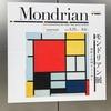 【展覧会】モンドリアン展@新宿・SOMPO美術館のレポート(2021/6/6訪問)