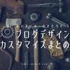 ブログデザイン[ZENO-TEAL]カスタマイズまとめ(あいまいみーのきたろぐ版)