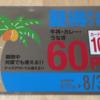期間限定パスポート!すき家で使える夏得passが百円!