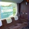 名鉄8800系パノラマDX念願の初乗車