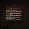 【Diablo3】ウィッチドクター「アラキルの魂」セットダンジョン攻略