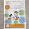 【4か月健診】横浜市の乳幼児健診に行ってきました