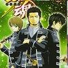 【2015年読破本218】銀魂―ぎんたま― 61 (ジャンプコミックス)