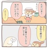 夏の思い出【4コマ漫画2本】