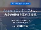 3/2開催:Androidエンジニアとして自身の価値を高める極意