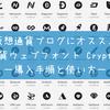 仮想通貨ブログを書くなら、仮想通貨ウェブフォントを導入しよう