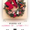 山下達郎さんのクリスマス・イブが33年連続オリコンTOP100入りで思ったこと