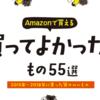 【Amazon激安】おすすめ!3年間で本当に買ってよかったもの55選(アマゾンセールおすすめ)