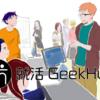 2019/04/27(土) 「就活GeekHub」を開催します #就活GeekHub