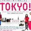 オムニバス映画「TOKYO!」(2008)フランス・日本・ドイツ・韓国合作。