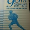 秋工ラグビー90周年記念 おめでとう!