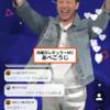 グノシーQ速報 令和はつのあべこうじ 賞金50万!JAM LIVEはりほにゃん