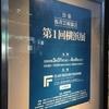 2020年4月2日(木)/FEI ART MUSEUM YOKOHAMA/そごう横浜店