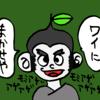 木の神・オオヤビコ