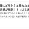 金子社長のツイート、反響あり過ぎて【はちま起稿】にまとめられるの巻。