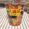 カルディお手軽カップヌードル、麻辣火鍋風ラーメン!