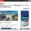 【ゲーム】3DS『仮面ライダー トラベラーズ戦記』発売決定 他