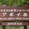 北海道遠征7日目 アポイ岳散策+日高の駅巡り