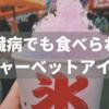 暑い季節におすすめ!腎臓病でもシャーベットアイスなら食べられます!