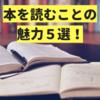 愛読家が語る!本を読むことの魅力5選・まとめ