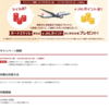 JGC修行③ JAL 2017年秋冬 「対象のお客さま限定キャンペーン」 に登録しよう!