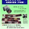 [鉄道展]★北鉄路の記憶 星コレクション 平成編