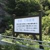 景勝 三味線滝(鹿部町)