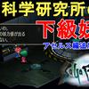 【サガフロンティア リマスター】 アセルス編追加イベント!生命科学研究所の下級妖魔!SaGa Frontier Remastered Asellus New Event【RPG】