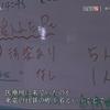 NHKドキュメンタリー・緊急被ばく医療