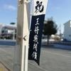第68期王将戦第1局大盤解説会レポ(掛川遠征の記録)