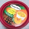ハーゲンダッツ「パンプキン」は本物のかぼちゃよりも美味しい♪