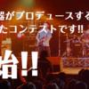 HOTLINE2014募集開始!!!