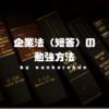 企業法(短答)の勉強法。これだけマスターすれば完璧!司法試験の勉強法を見習おう。