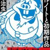 手塚治虫だけに特化した プレミア漫画ランキング50 どんな名作が入るのか?