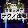 音楽とお寺の新しい姿! テクノ法要が12月13日に築地本願寺で開催!