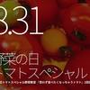 243食目「8.31野菜の日 トマトスペシャル」野菜教室『思わず食べたくなっちゃうトマト』1回目開催★