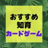 【象形文字】古代文字合わせのカードゲーム【口コミレビュー】
