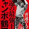 「ジャンボ鶴田最強本」を天龍番記者・ゴング小佐野氏が書く。(スポーツ報知)