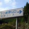 千ケ峰ハイキング