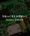 history - 実行したコマンドの履歴を表示する